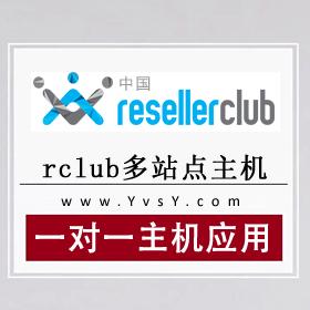 resellerclub多站点主机